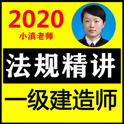 一建法规精讲 2020法律法规教材精讲