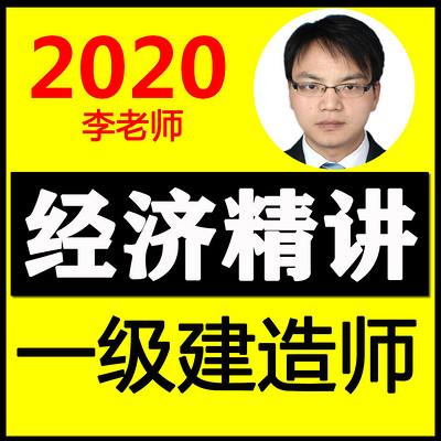 一建经济精讲 2020一建经济教材精讲