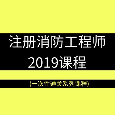 注册消防工程师2019课程