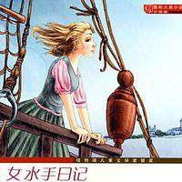 国际大奖小说《女水手日记》