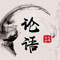 【论语】· 原文与译文