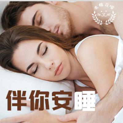 【伴你安睡】