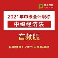 2021年中级会计职称|中级经济法