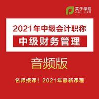 2021年中级会计职称|中级财务管理