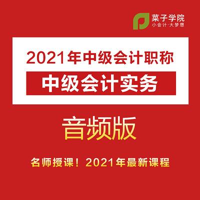 2021年中级会计职称|中级会计实务