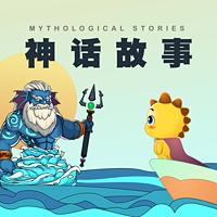 贝克神话故事