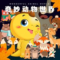 奇妙动物世界