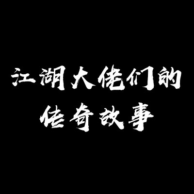 江湖大佬们的传奇故事