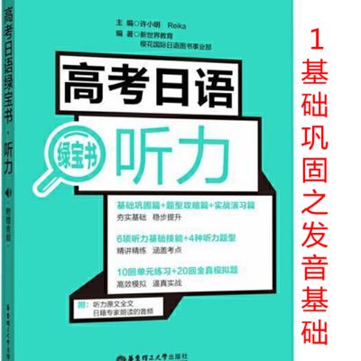 高考日语听力绿宝书-基础巩固之1语音基础