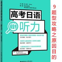 高考日语听力绿宝书-题型攻略之9原因目的