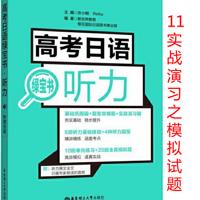 高考日语听力绿宝书-实战演习11模拟测试