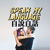 自说自话SpeakMyLanguage