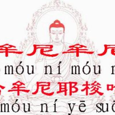 《释迦摩尼佛心咒》优美女声唱诵