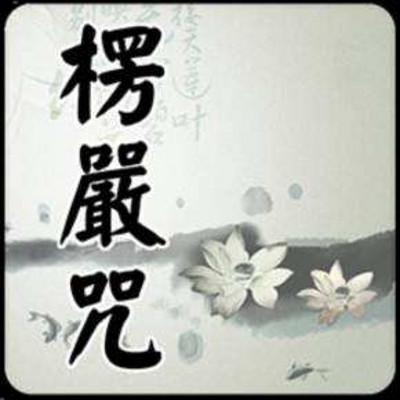 楞严咒(专辑)