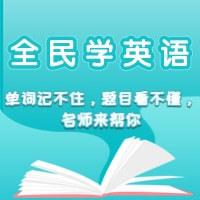 英文口语听力一路飙升|英语口语轻松学