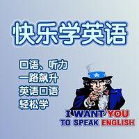 天天练 | 快乐学英语