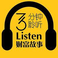财富FM|每天3分钟聆听小故事