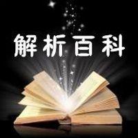 【解析百科】轻松了解经济学