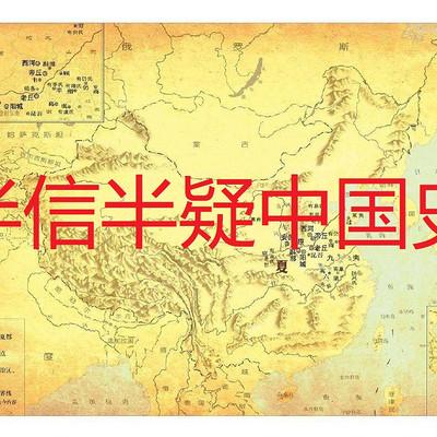 半信半疑中国史