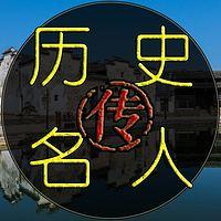 中国历史名人专-洪秀全