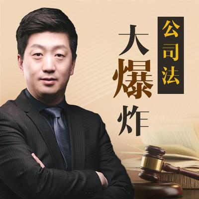 公司法大爆炸