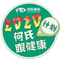2020何氏眼健康计划