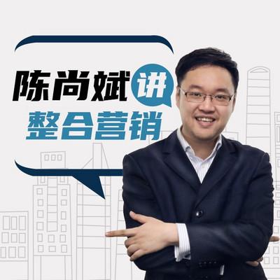 陈尚斌讲整合营销