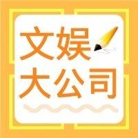 文娱大公司动向|芹以何菜娱乐法周刊