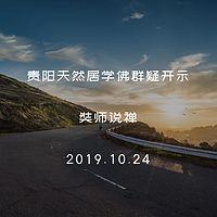 丽江-贵阳学佛群疑-19年10月奘师说禅