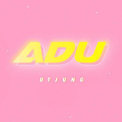 舞炯恩:Adu
