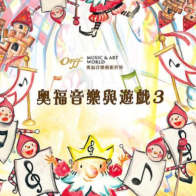 洪念萱:奥福音乐与游戏 3