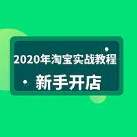 2020年淘宝开店|新手开店|淘宝运营