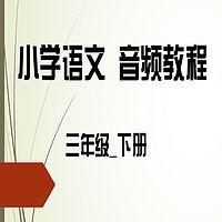 小学语文三年级_下册【音频教程】