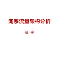 赵宇《淘系流量系列课》