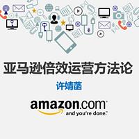 许婧菡《亚马逊运营系列课》