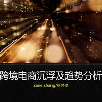 张灵俊《跨境电商趋势分析》