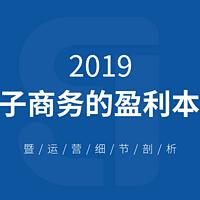 杨国松《电商盈利系列课》