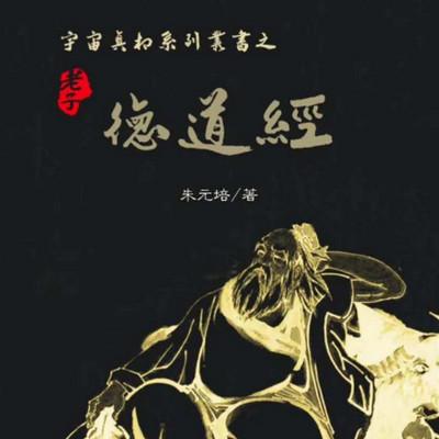 朱元培老师之楚简帛书版《老子·德道经》