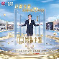 图鉴中国第二季