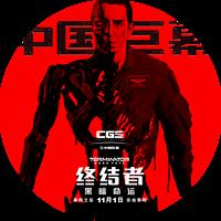 CGS中国巨幕《终结者:黑暗命运》