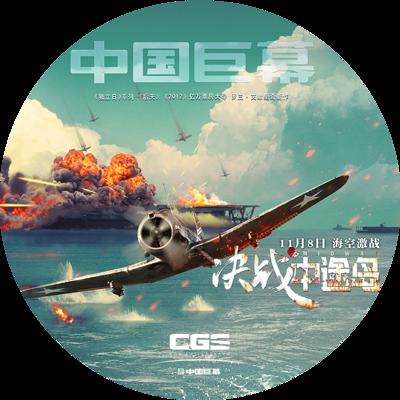 CGS中国巨幕《决战中途岛》