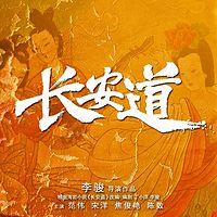 《长安道》之中国第一盗