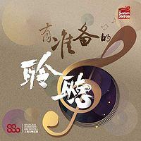 上海交响乐团「有准备的聆听」