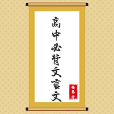 高中文言文必背14篇(含翻译)