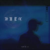 Shin.z:寂寞星球