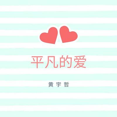 黃宇哲:平凡的爱