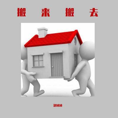郑冰冰:搬来搬去