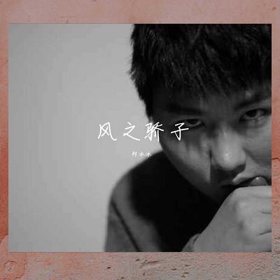 郑冰冰:风之骄子