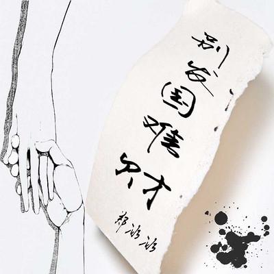 郑冰冰:别发国难财