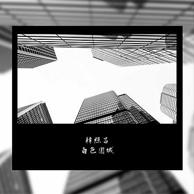 韩照昌:白色围城